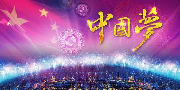 【初一作文征文 我的中国梦】 中国梦征文